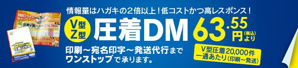 DMはがき 圧着DM