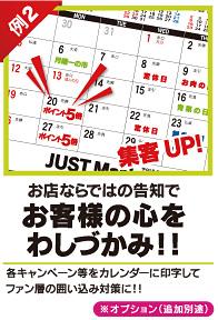お店ならではの告知でお客様の心をわしづかみ!! 各キャンペーン等をカレンダーに印字してファン層の囲い込み対策に!!