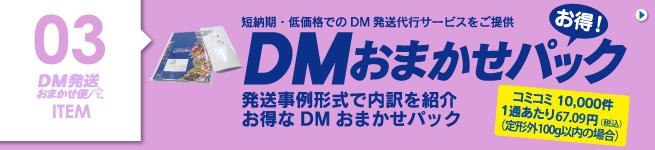 DMおすすめパック